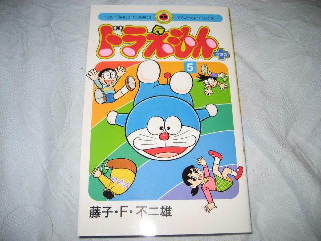 「45年後・・・」藤子不二雄著「ドラえもん」プラス第5巻より_b0042308_063948.jpg
