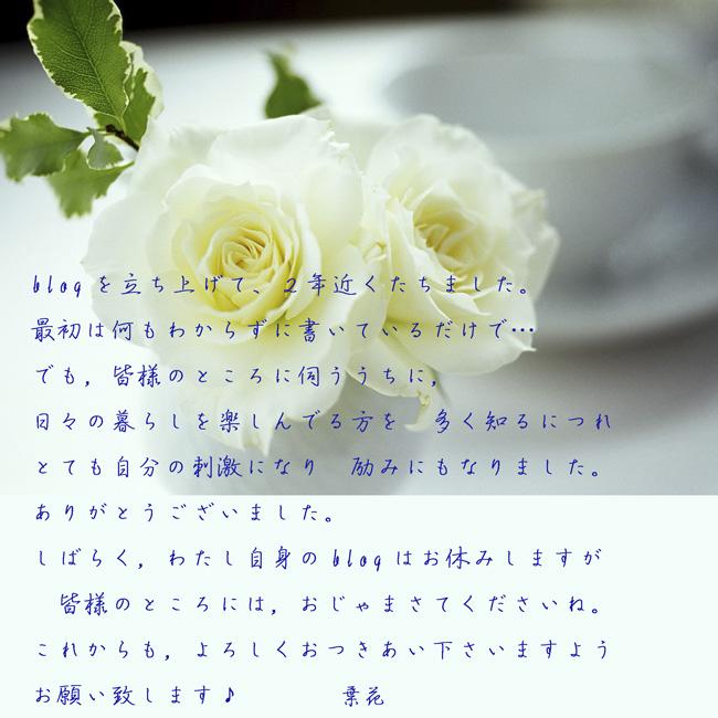しばらくお休み致します。_c0065814_11205.jpg