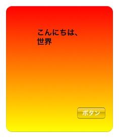 Dashcodeでプログラミング(ローカライズ その2)_c0055725_2164640.jpg