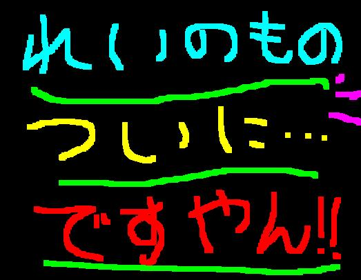f0056935_15155737.jpg