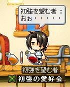 第72回メイプル島愛好会 Part1 ~思い込み~_f0081046_357291.jpg