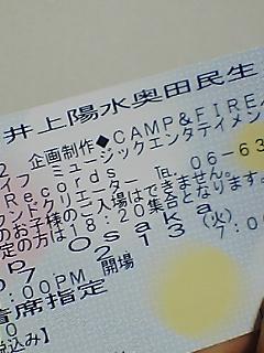 井上陽水奥田民生ライブチケットをゲット(≧∇≦)_b0046357_2233034.jpg