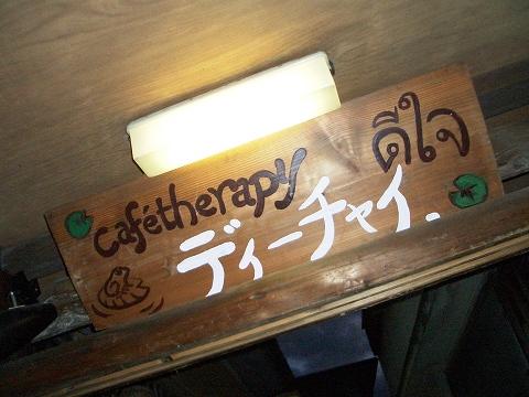 三軒茶屋 「café therapy ディーチャイ.」_a0039199_21343876.jpg