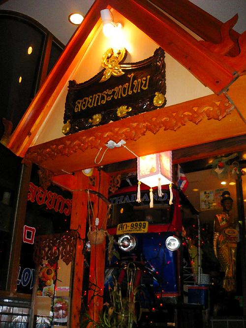 タイ様式で作られた入り口。民族衣装を着込んだマネキンがお迎えです。タイの市内を走るバス?の前方部分が飾られていて面白いです。