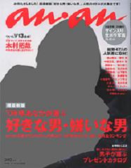 「Cut」最新号の表紙に、<ジャニーズ・フィルター>がかかっているんだが……_c0016141_03598.jpg