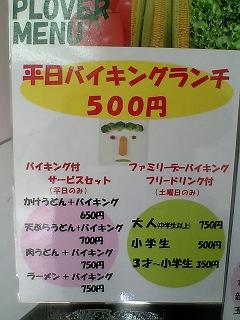 f0029441_915023.jpg