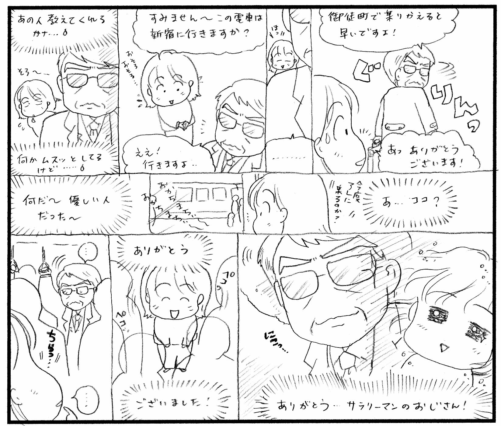 あぁ新宿駅_f0119369_1449715.jpg