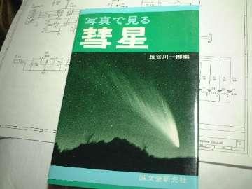 すごいことになってますね マックノート彗星(C/2006P1)_c0061727_22142570.jpg