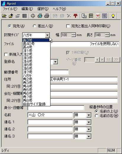 宛名書きソフト_a0074069_20492352.jpg