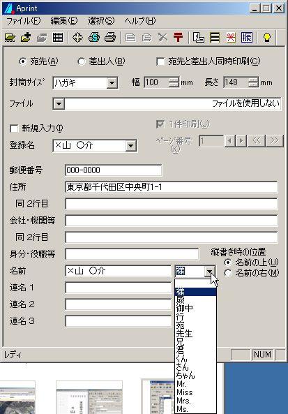 宛名書きソフト_a0074069_20493468.jpg