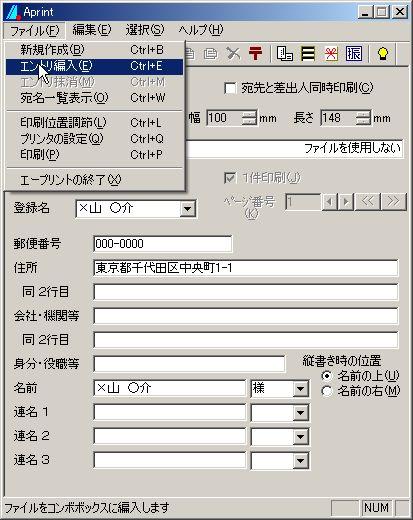 宛名書きソフト_a0074069_21132687.jpg