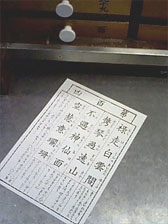 浅草寺(東京)にて。_f0083904_21155670.jpg