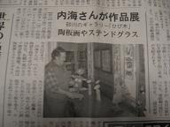 ひび木展示会 開催中_d0102413_19115510.jpg