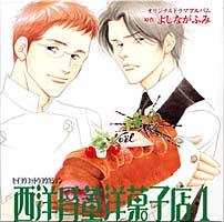 ★☆ 西洋骨董洋菓子店 1~4 ☆★_b0050927_4544242.jpg