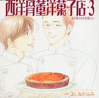 ★☆ 西洋骨董洋菓子店 1~4 ☆★_b0050927_455776.jpg
