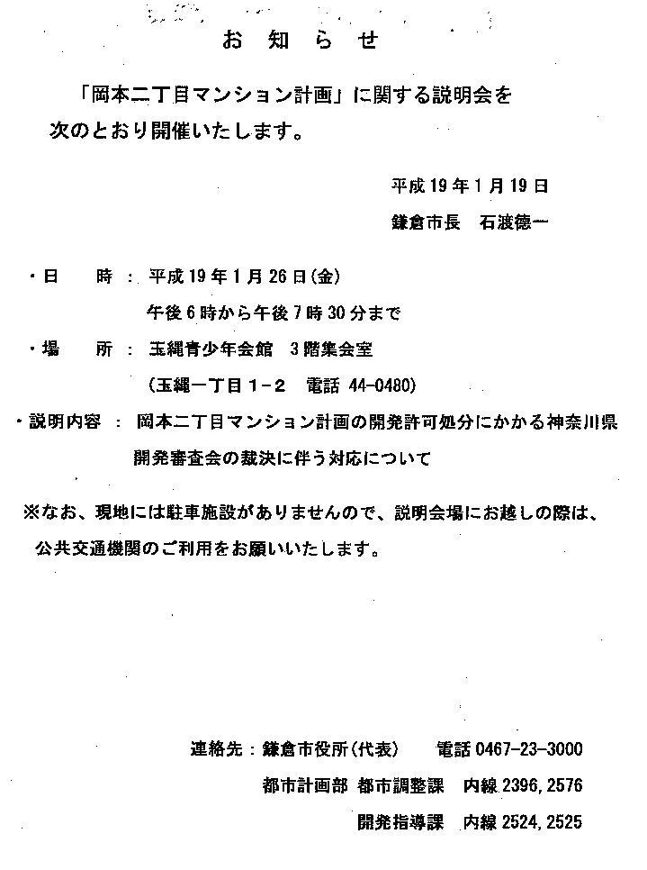 鎌倉市長の大船観音前マンション問題地元説明会は1・26に_c0014967_8295792.jpg