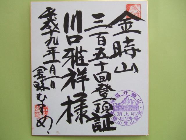 金時山の花  Vol 14_e0024094_1829477.jpg