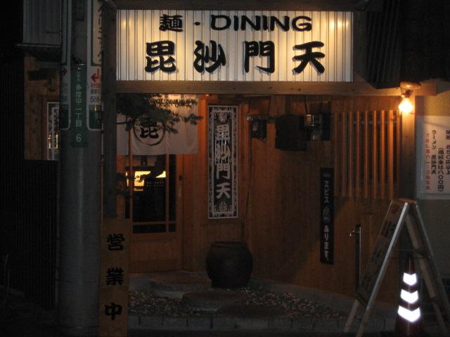 麺・DINNING 毘沙門天の鶏そば@豊田_b0042308_1474894.jpg