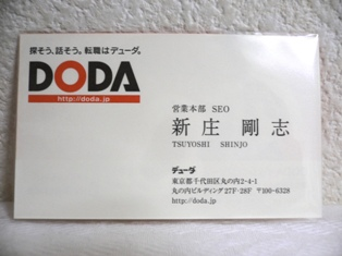 7ccea6f961a9c その他・広告 新庄の名刺 by DODA    ☆~虹色ドレスと暁の部屋 ☆~