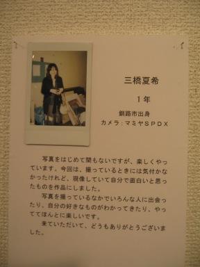 27)アートスペース201「北海道教育大学 写真部 学外展」  ~23日まで_f0126829_0271912.jpg