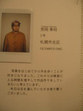 27)アートスペース201「北海道教育大学 写真部 学外展」  ~23日まで_f0126829_0403656.jpg