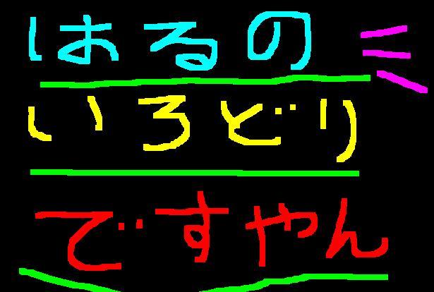 f0056935_18483686.jpg