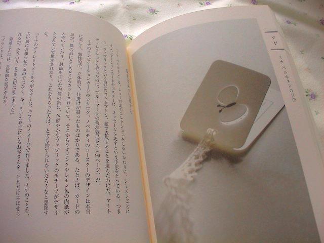 「紙」の本。_e0060555_16372320.jpg