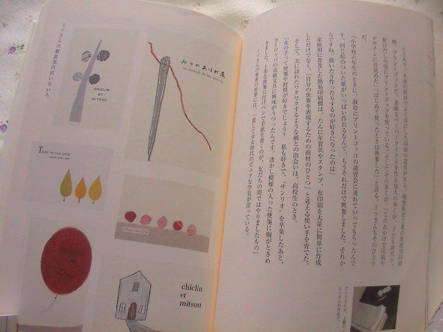 「紙」の本。_e0060555_1638728.jpg
