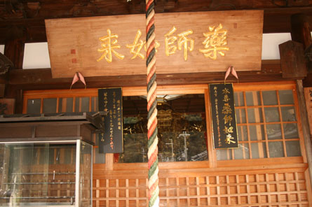 西国薬師巡礼<第12番 幡川山 禅林寺>_a0045381_025743.jpg