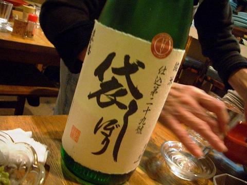 四谷三丁目 地酒屋「来会楽」 で日本酒の会_a0039199_2212471.jpg