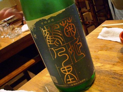 四谷三丁目 地酒屋「来会楽」 で日本酒の会_a0039199_22125924.jpg