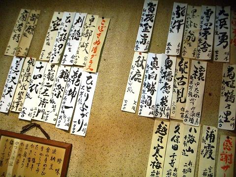 四谷三丁目 地酒屋「来会楽」 で日本酒の会_a0039199_2242771.jpg