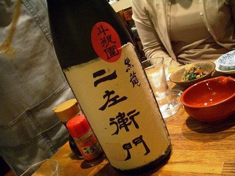 四谷三丁目 地酒屋「来会楽」 で日本酒の会_a0039199_2272929.jpg