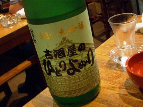 四谷三丁目 地酒屋「来会楽」 で日本酒の会_a0039199_227479.jpg
