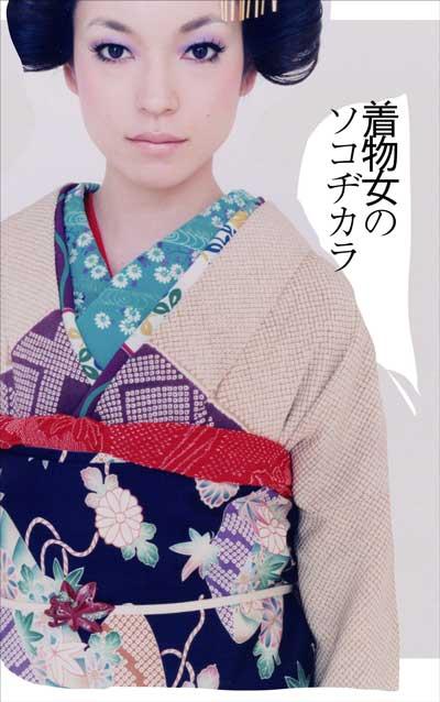 書籍「着物女のソコヂカラ」_e0115399_20475483.jpg