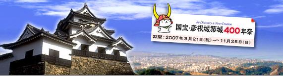 国宝彦根城築城400年祭《談話室》 『それぞれの彦根物語』1月号_f0017409_16424621.jpg