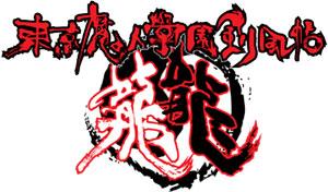 東京魔人學園剣風帖 龍龍(トウ)待望のアニメ放送開始!_e0025035_2319941.jpg