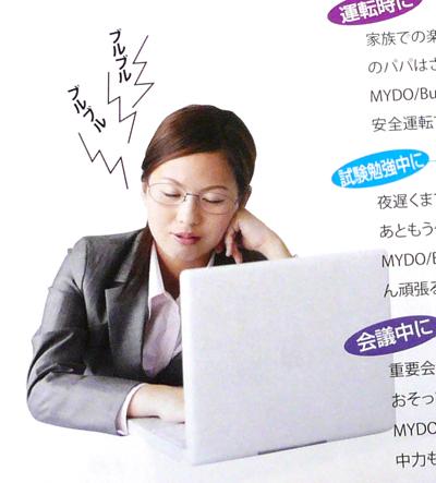 居眠り防止!_c0003493_1528658.jpg