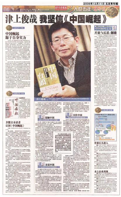 津上俊哉氏の受賞作品が中国で出版された _d0027795_10462252.jpg