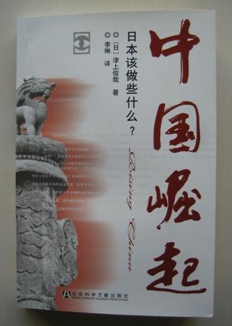 津上俊哉氏の受賞作品が中国で出版された _d0027795_1110787.jpg