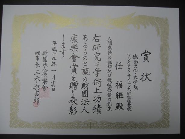 徳島大学教授任福継博士は、財団法人康楽会賞を受賞_d0027795_933485.jpg