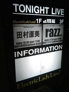 7.田村直美 in E.L.L. /(7.1  razz. in ell.FITS ALL)_e0013944_151964.jpg
