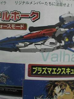 可変人型機動兵器『ヴァルホーク』エアフォースモード説明:カズマの得意戦法... 可変人型機動兵器