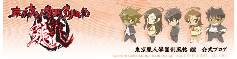 東京魔人學園剣風帖 龍龍 公式ブログ