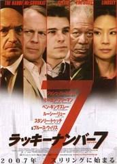 2007-01-24 映画『ラッキーナンバー・セヴン』_e0021965_225475.jpg