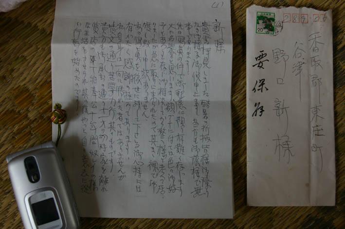 無名人からの伝言―野口初太郎不屈の人生―(1)_c0014967_18155.jpg