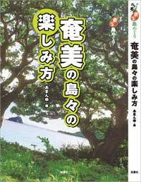 1/24 「奄美の島々の楽しみ方」2/6刊行_a0010095_1347577.jpg