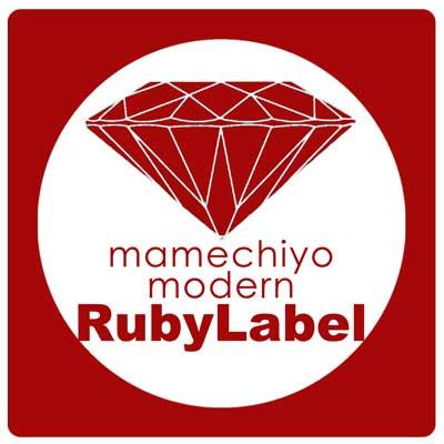 「豆千代モダン*Rubyレーベル」 17日web shopに登場します。_e0115399_1494934.jpg