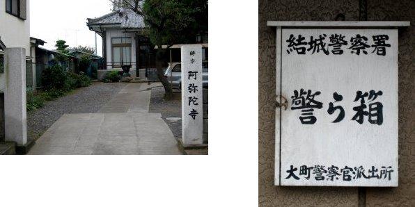 岩井・東海村・結城・古河編(10):結城(06.10)_c0051620_613895.jpg
