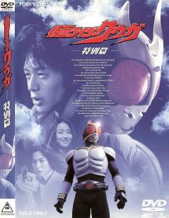 『仮面ライダークウガ/特別篇』(2001)_e0033570_23464083.jpg